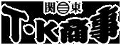 株式会社T・K商事